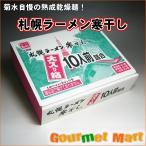 札幌ラーメン 菊水寒干しセット