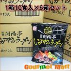函館ラーメン いかすみラーメン 塩ラーメン 60食...