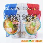 お取り寄せ ギフト 札幌ラーメン 麺屋彩未 味くらべ4食セット(みそ・しょうゆ各2食)