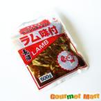 長沼ジンギスカン(BBQ バーベキュー)焼き肉 焼肉セット