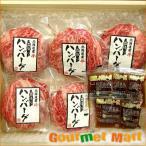 お中元ギフト 北海道産牛 霜降りハンバーグステーキ 5個福袋セット(ひき肉/ミンチ)