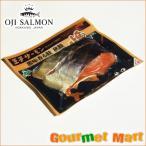 王子サーモン 薫味香る鮭 秋鮭 燻(いぶし)