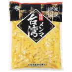 味付メンマ台湾1kg