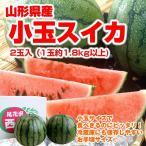 すいか 送料無料 山形県産 小玉すいか 2玉(1玉1.8kg以上)  西瓜 スイカ
