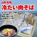蕎麦 送料無料 山形県 河北町名物 冷たい肉そば セット (4人前) ソバ