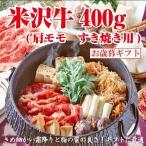 牛肉 送料無料 米沢牛 肩モモ肉 400g すき焼き用 肉