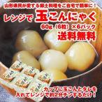 玉こんにゃく 送料無料 約60g(6玉)×6パック 簡単! レンジ調理