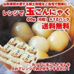 玉こんにゃく 送料無料 約60g(6玉)×12パック 簡単! レンジ調理