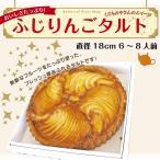 【限定50箱】ふじりんごタルト 18cm 6-8人分 送料無料