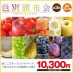 全3回で10,000円 4コースから選べる果物定期便! 色別頒布会