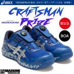 【限定カラー】アシックス ウィンジョブ ブルーボア(BOA) インペリアルブルー×ピュアシルバー 安全靴 作業靴