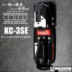 ニックス KNICKS KC-SE KC-3SE チェーンタイプセフカラビナホルダー(カラビナ/艶消しブラック)[丸美衣料]