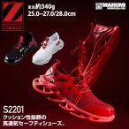 【Z-DRAGON】 ジードラゴン S2201 セーフティシューズ [春夏] 安全靴 作業靴 安全スニーカー