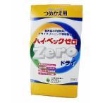 洗剤 クリーニング ハイベック ゼロドライ 詰め替え(サンワード)ハイベックゼロ 詰替え ハイ・ベック ゼロ
