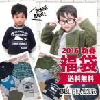 福袋 BLUEU AZUR 10000円(ブルーアズール)子供服 男児 ボーイズ C55010-66 4013439 2016新春 セット 春