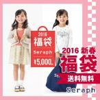 福袋 Seraph(セラフ)子供服 キッズ 女の子 ガールズ 女児 S182016 2016新春 セット 春