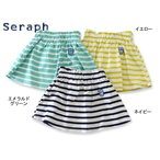 Seraph(セラフ) 先染めボーダースカート S118016 4013696  SALEsaleセールバーゲン S6A