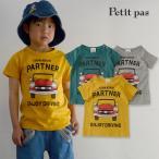 送料無料 Petit pas(プティパ)レトロカー半袖Tシャツ PTP0926 4013775 キッズ ベビー ジュニア 子供服 半袖