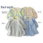 Seraph セラフ 4色2柄ワンピース S417026-MG キッズ ベビー トップス チュニック 子供 子ども 総柄 花柄 ストライプ 4014784 f6s
