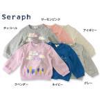 Seraph セラフ 6色3柄トレーナー S411016 キッズ ベビー トップス 長袖 スウェット 女の子 女児 子供 子ども 4014899 f6s