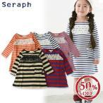 Seraph セラフ 5色2柄先染めボーダーワンピース S417036-G2 キッズ ベビー トップス チュニック 長袖 女の子 女児 子供 子ども 4014958 f6s