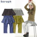Seraph セラフ 5色3柄フル丈スカパン S420026 キッズ ベビー ボトムス ボトム スカッツ スカート パンツ レギンス 女の子 女児 子供 子ども 4015015 f6s AW6S