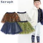 Seraph セラフ 4色2柄パンツ付きチュールスカート S418026 キッズ ベビー ボトムス ボトム スカート スカパン 子供 子ども 女の子 女児 4015071 f6s AW6S