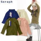 Seraph セラフ ハイネックTシャツ S406056 キッズ ベビー トップス 長袖 ロンT 子供 子ども 4015180 f6s