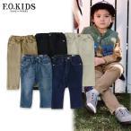 ショッピングF.O.KIDS F.O.KIDS スタンダードストレート9.5分丈パンツ R421096 キッズ ベビー 子供 子ども エフオーキッズ ポッキリ ぽっきり