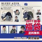 2017新春福袋 BLUEU AZUR  ブルーアズール 男児 C55000-76 キッズ ベビー ボーイズ 男の子 男児 Boys 子供服 送料無料 4015439