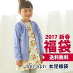 2017新春福袋 Seraph セラフ 女児 S182017 キッズ ベビー ガールズ 女の子 女児 Girls 子供服 送料無料 4015447