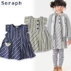 Seraph セラフ ストライプジャンパースカート S517026 キッズ ベビー トップス ワンピース ジャンスカ 子供 子ども 女の子 女児 4015475 AW6S