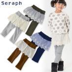 ショッピングセラフ Seraph セラフ 4色2柄スカート付きフル丈パンツ 520016-C1112-MG キッズ ベビー ボトムス ボトム ズボン 長ズボン スカパン 4015541