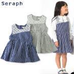 Seraph セラフ ジャンパースカート S117017 キッズ ベビー トップス フォーマル ワンピース チュニック 子供 子ども4015624 卒園式 入学式 s17FS