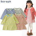 Seraph セラフ 4色2柄ボーダーワンピース S117037 キッズ ベビー トップス チュニック 長袖 子供 子ども 4015678 s17FS