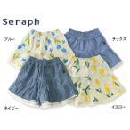 Seraph セラフ 4色2柄キュロットパンツ S123027 キッズ ベビー ボトムス ボトム ズボン 子供 子ども 4015733 s17FS