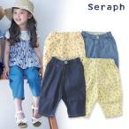Seraph セラフ 4色2柄8分丈テーパードパンツ S221017 キッズ ベビー ボトム ボトムス ずぼん ズボン 女の子 子供 こども 子ども 4015928