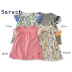 Seraph セラフ 4色2柄フリルワンピース S217097 キッズ ベビー トップス ワンピ チュニック 半そで 半袖 女の子 子供 こども 子ども 4016115