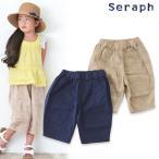 Seraph セラフ 7分丈リラックスパンツ S221037 キッズ ベビー ボトムス ボトム ズボン 子供 子ども 4016238