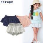 Seraph セラフ レーススカート付きショートパンツ S222047 キッズ ベビー ボトムス ボトム ズボン 子供 子ども 4016239