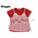 Winpie ウインピー ウィンピー 重ね着風半袖Tシャツ S44882 キッズ ベビー トップス カットソー 半そで 女の子 子供 こども 子ども 4016401