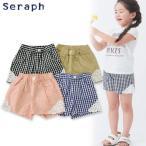 Seraph セラフ 4色2柄ショートパンツ S323017 キッズ ベビー ボトムス ボトム ずぼん ズボン 女の子 子供 こども 子ども 4016615