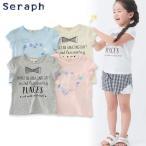 Seraph セラフ 4柄Tシャツ S30701 キッズ ベビー トップス 半そで 半袖 女の子 子供 こども 子ども 4016618