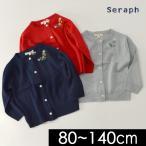 セラフ S404018-12M14 ニットカーディガン キッズ ベビー トップス 長袖 カーデ 羽織り 刺繍 Seraph 4019158