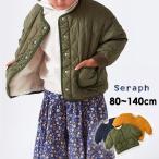 メール便不可 セラフ S401019-MG-C15 キルティングジャケット キッズ ベビー トップス アウター 上着 羽織り 女の子 無地 シンプル 子供服 Seraph 4021451