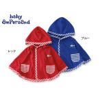 baby ampersand ベビーアンパサンド ベビーマント H328016 6003189 男の子 女の子 ベビー ベビー服 出産祝い