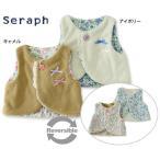 Seraph セラフ リバーシブルベスト S435016 ベビー 羽織り 防寒 子供 子ども 6003244 f6s