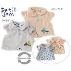 Petit jam プチジャム ベビー トップス 羽織り 防寒 出産祝い ギフト  ねこととりさんのリバーシブルベスト P435016 6003249 f6s