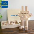 メール便不可 ボーネルンド オリジナル積み木 S BZID003-MG キッズ ベビー おもちゃ 知育玩具 出産祝い 日本製 BorneLund 7003674 定番
