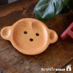 PETITS ET MAMAN プチママン ランチプレート(モンキー) AVLF1010 7004580 キッズ ベビー お食事アイテム ランチグッズ お皿 木製プレート さる